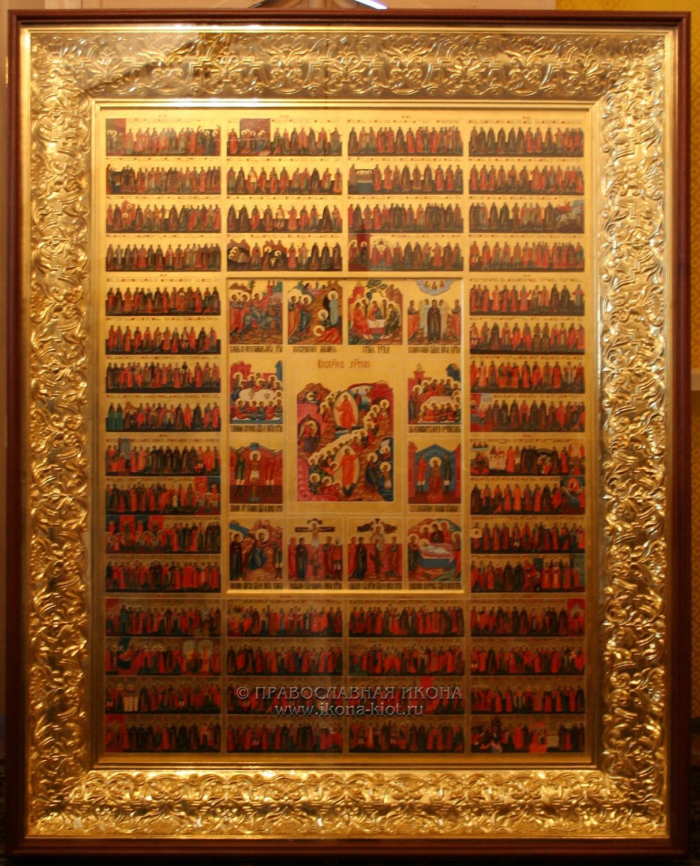 Икона Собор всех святых