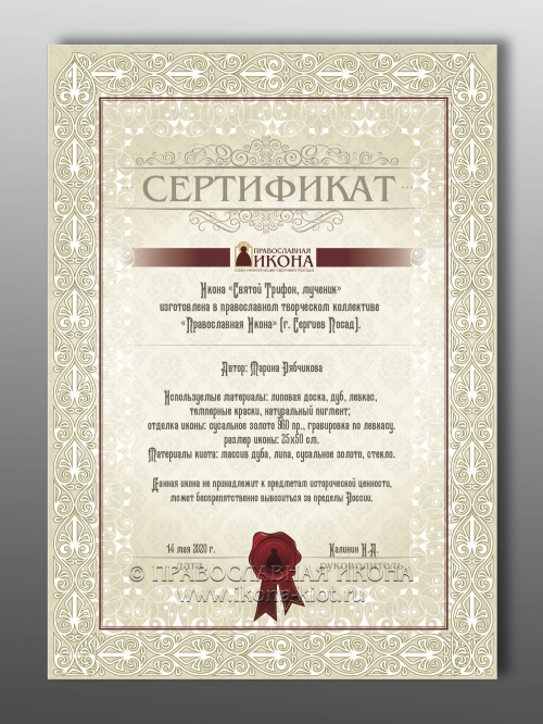 Сертификат на икону